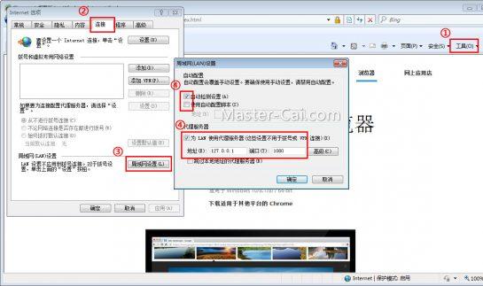 设置IE,使其使用代理上网,以访问某些网站。