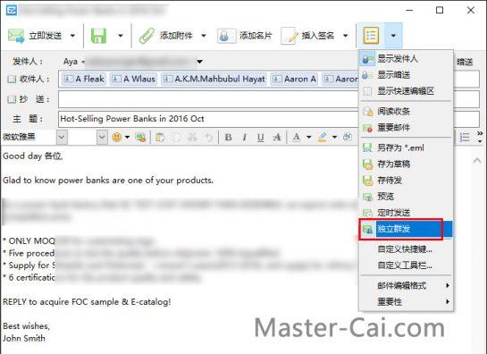 关键操作:群发独显。这是其他邮箱客户端没有的功能。