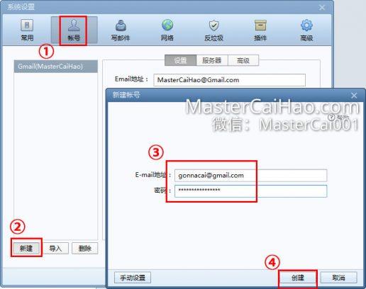 在现有Foxmail里配置和增加Gmail账号2/2。